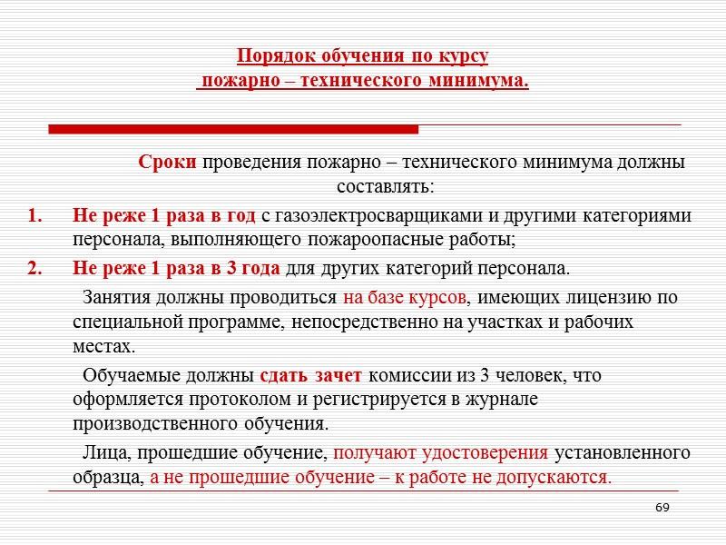 66 Требования по введению противопожарного режима.