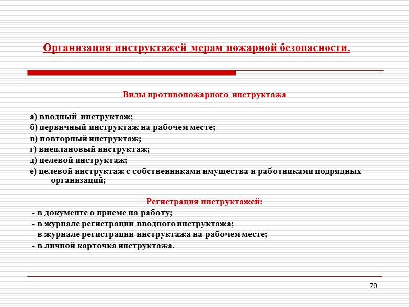 68 Обучение мерам пожарной безопасности в учреждении образования. Нормы пожарной безопасности