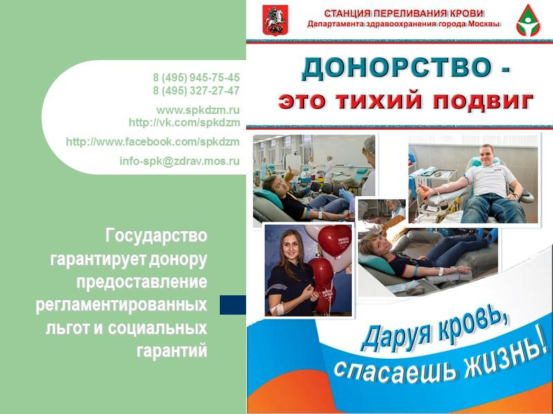 Государство  гарантирует донору  предоставление регламентированных  льгот и социальных гарантий 8 (495)