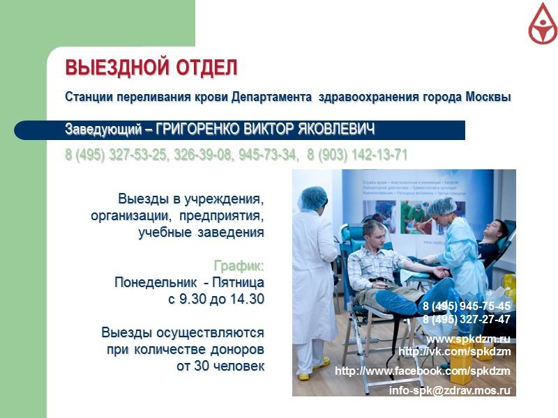 ВЫЕЗДНОЙ ОТДЕЛ  Станции переливания крови Департамента  здравоохранения города Москвы   Заведующий