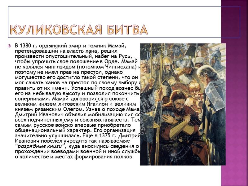 Московский Кремль при Дмитрии Донском. Княжение Дмитрия Донского (1340-1389) является важной эпохой в истории