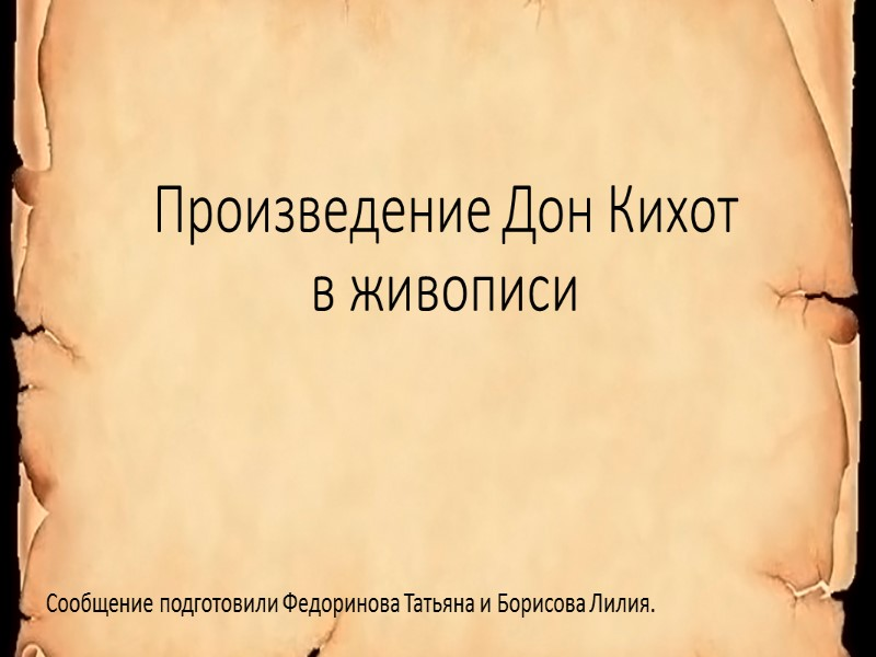 Произведение Дон Кихот  в живописи Сообщение подготовили Федоринова Татьяна и Борисова Лилия.
