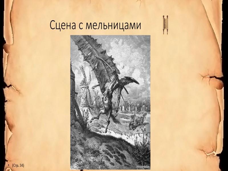Дульсинея (Стр. 9)
