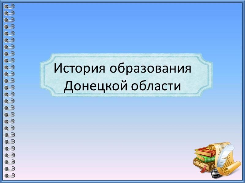 История образования Донецкой области