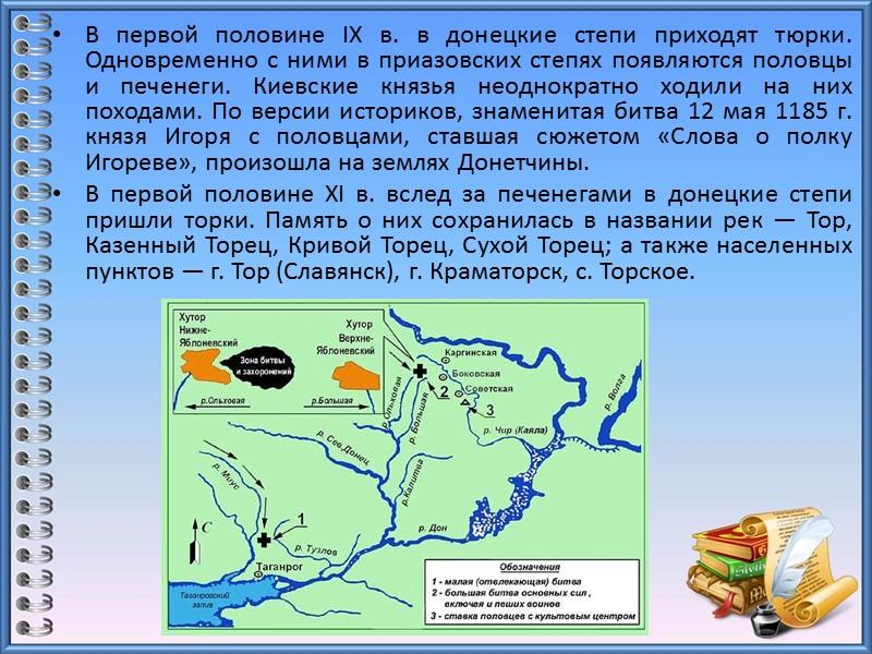 Цели урока: Изучить историю родного края; Выделить основные периоды формирования Донецкой области; Изучить исторические