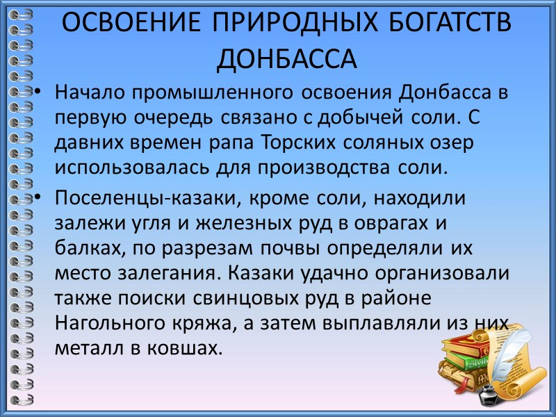 Первые письменные упоминания о поселении монахов-отшельников в меловых горах на правом берегу Северского Донца,