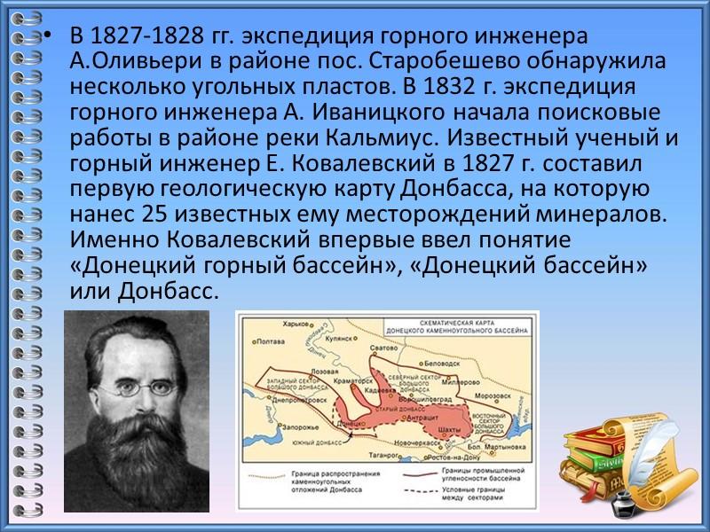 Одной из административно-территориальных единиц Войска Запорожского являлась Кальмиусская паланка. Она имела 60 укрепленных хуторов-зимовников