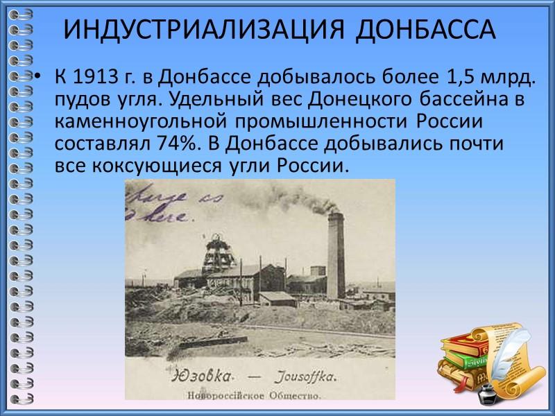 Правительство щедро раздавало свободные земли под так называемые «ранговые дачи». Большие наделы между реками