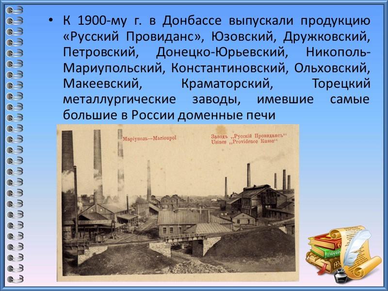 В конце XVIII в. статус  города имели три поселения:  Бахмут с населением