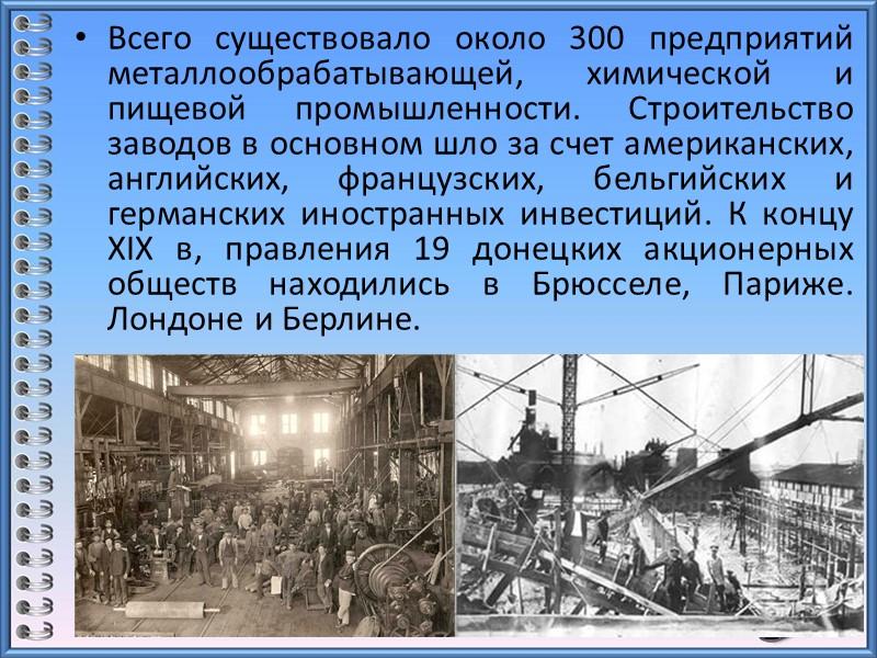 ОСВОЕНИЕ ПРИРОДНЫХ БОГАТСТВ ДОНБАССА  Начало промышленного освоения Донбасса в первую очередь связано с