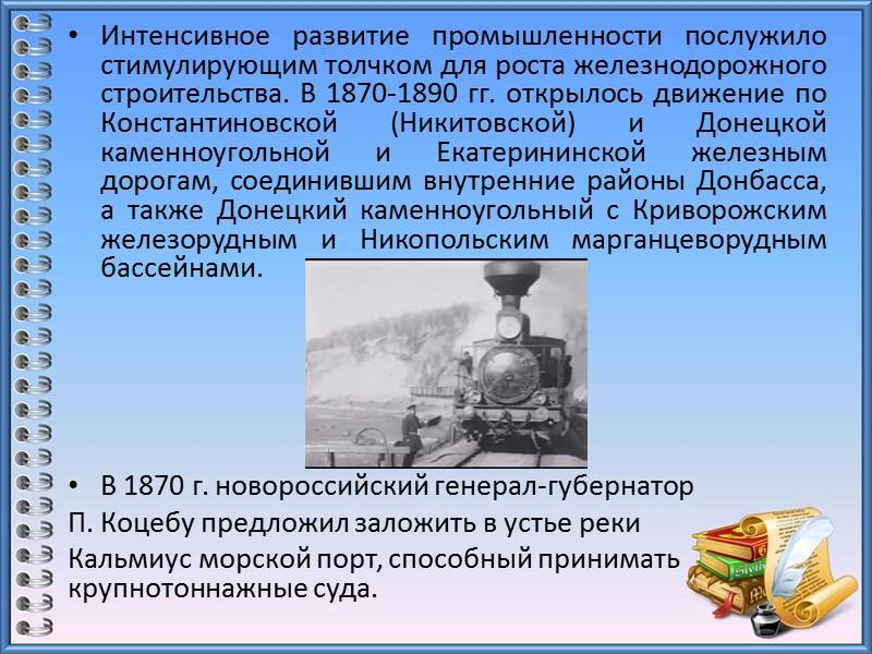 В 1827-1828 гг. экспедиция горного инженера А.Оливьери в районе пос. Старобешево обнаружила несколько угольных