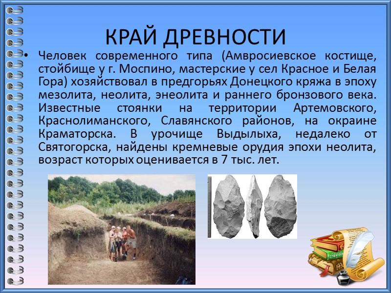 ИНДУСТРИАЛИЗАЦИЯ ДОНБАССА  К 1913 г. в Донбассе добывалось более 1,5 млрд. пудов угля.