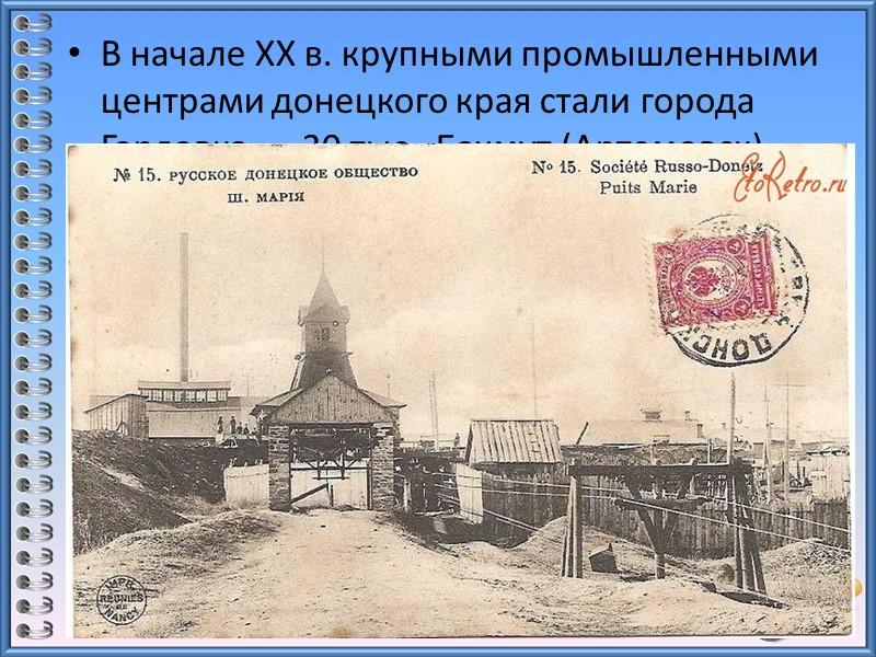 Рост угольной промышленности способствовал развитию черной металлургии. В 1858 г. на территории современного города