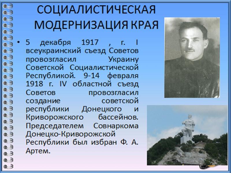 К 1900-му г. в Донбассе выпускали продукцию «Русский Провиданс», Юзовский, Дружковский, Петровский, Донецко-Юрьевский, Никополь-Мариупольский,