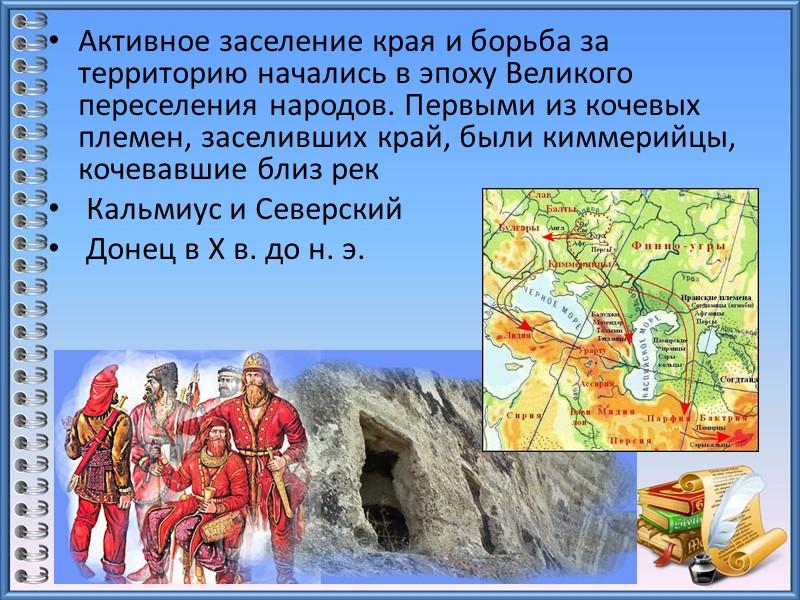 В 1901 г. на XXVI съезде горнопромышленников юга России была сформулирована программа по созданию