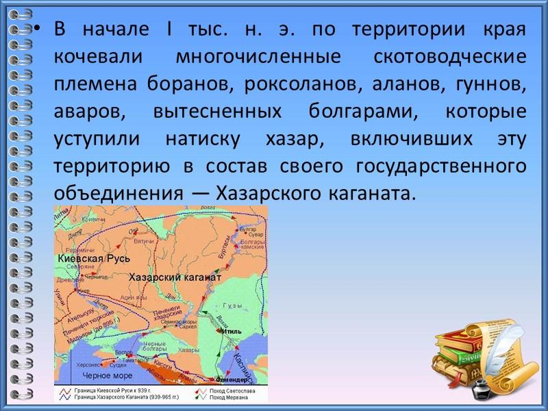 В начале XX в. крупными промышленными центрами донецкого края стали города Горловка — 30