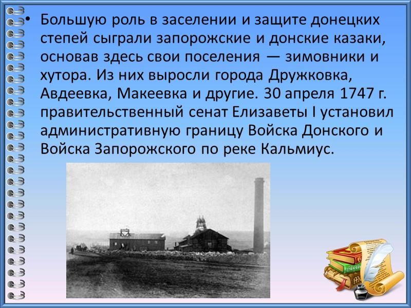 Активное заселение края и борьба за территорию начались в эпоху Великого переселения народов. Первыми