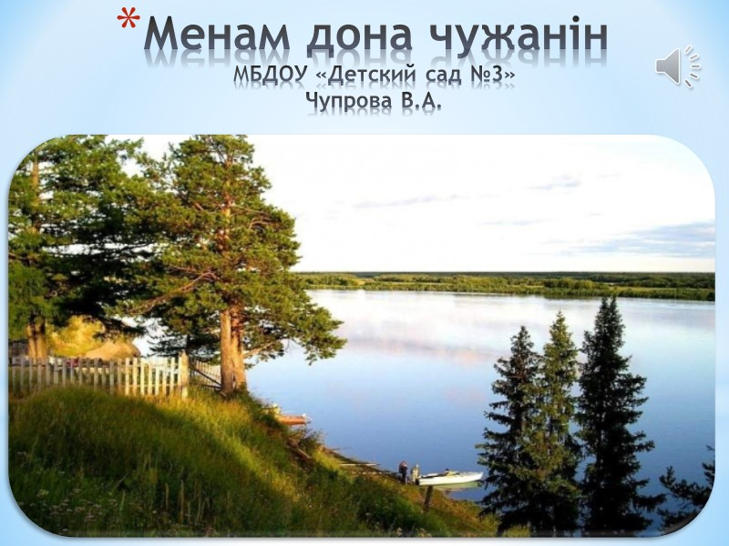Менам дона чужанiн МБДОУ «Детский сад №3» Чупрова В.А.
