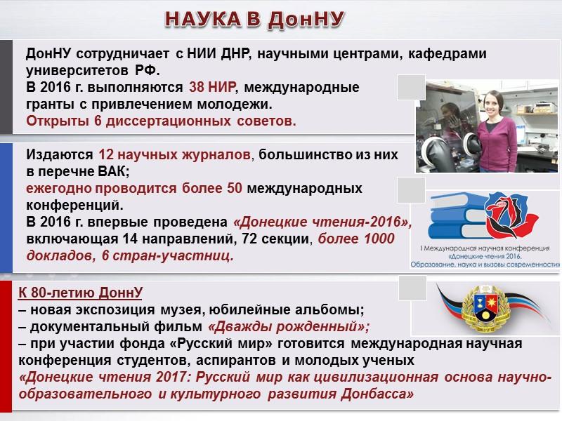 ИСТОРИЯ 2 1937 г. – Сталинский педагогический институт 1965 г. – Донецкий государственный университет