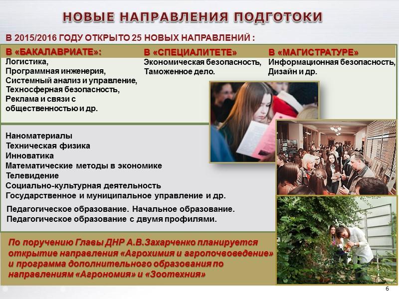 Научно-исследовательские институты и центры Образовательные учреждения Экологические службы Медицинские учреждения Банки и страховые компании