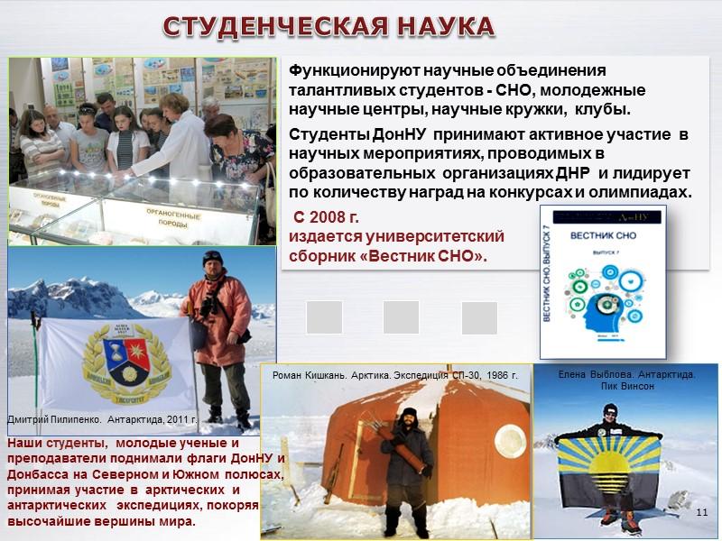10 основных факультетов (математики и информационных  технологий, физико-технический, химический, биологический, филологический, иностранных языков,