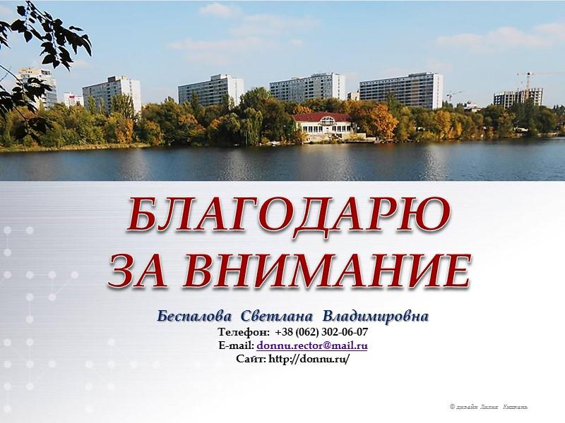 НАПРАВЛЕНИЯ НАУЧНЫХ ИССЛЕДОВАНИЙ Социально-экономическая и инновационная инфраструктура Донбасса Рациональное природопользование и экологическая безопасность Культура