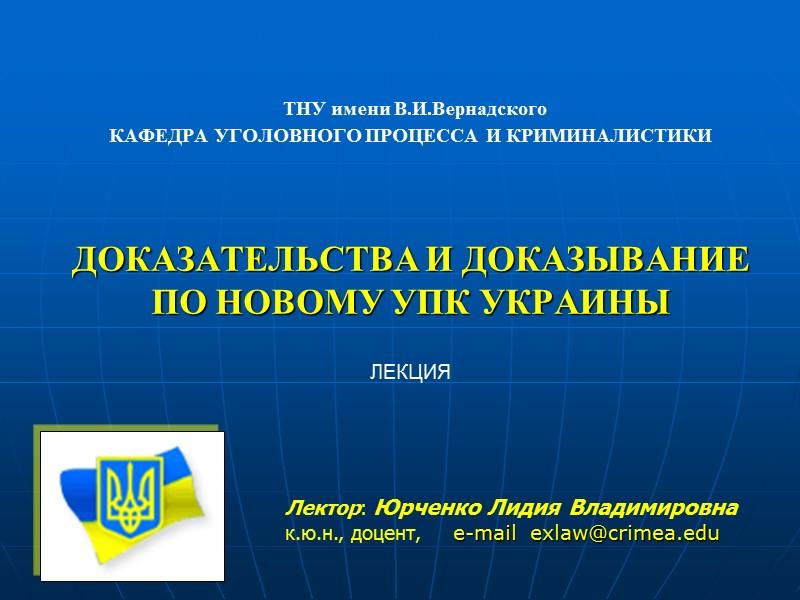 им.вернадского тну по шпаргалки криминалистики