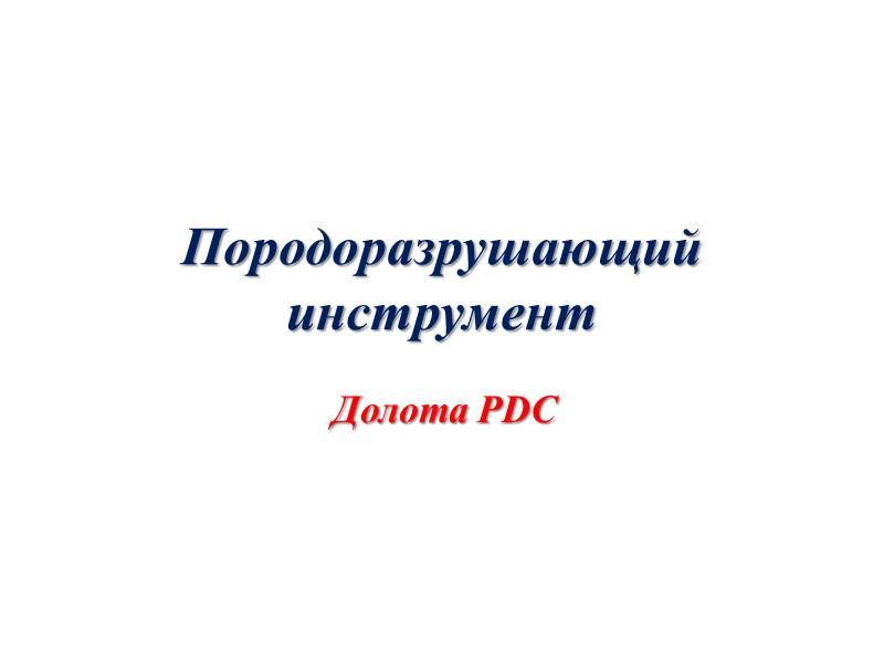 Породоразрушающий инструмент Долота PDC