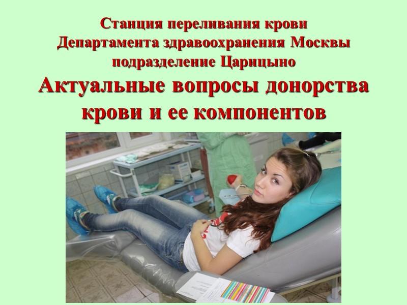 Станция переливания крови  Департамента здравоохранения Москвы подразделение Царицыно Актуальные вопросы донорства крови и
