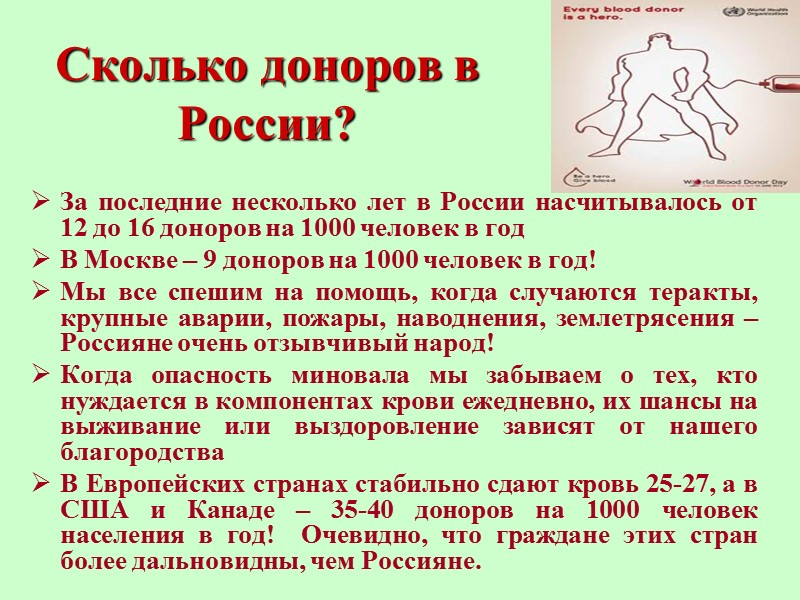 Почетный донор Москвы        Нагрудным знаком «Почетный донор