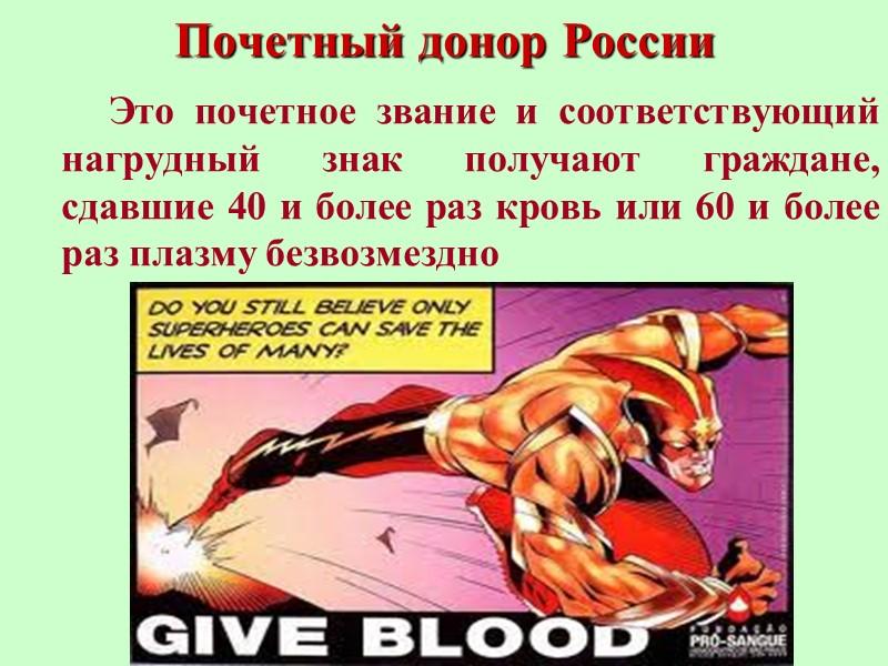 Сколько доноров в России? За последние несколько лет в России насчитывалось от 12 до