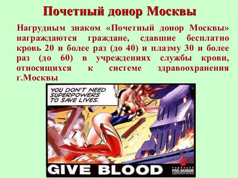 Что производят из одной дозы крови и зачем? Эритроцитная масса – лечение тяжелой анемии