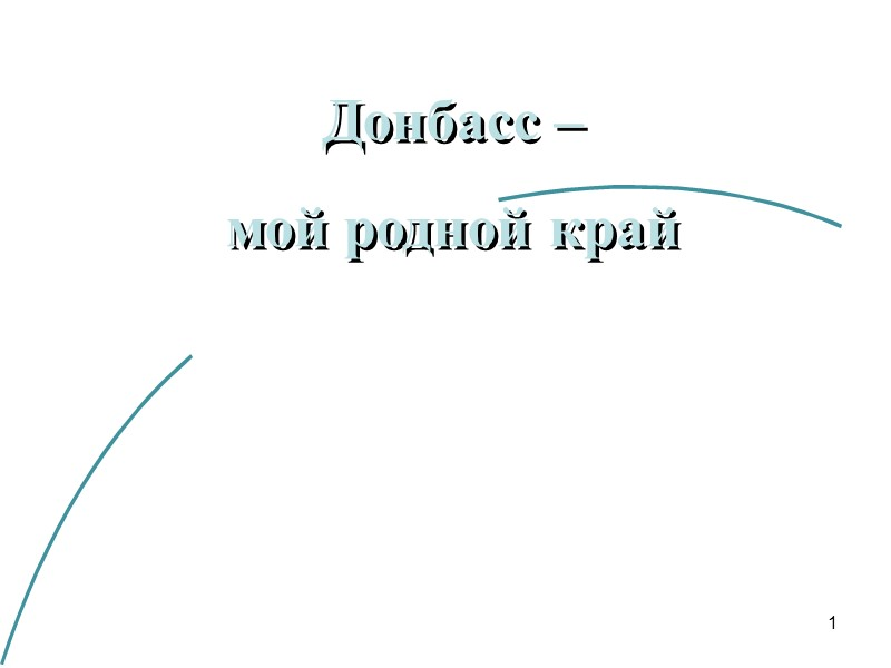 1 Донбасс –  мой родной край