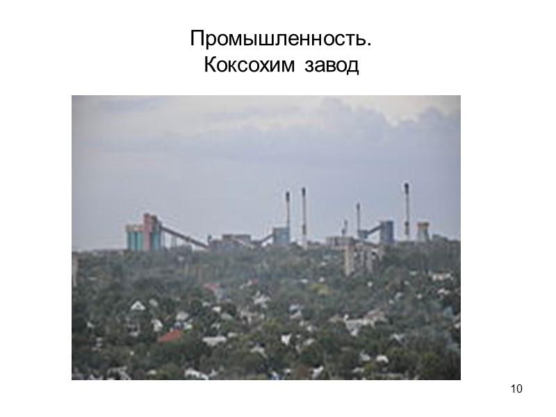 2 ГЕОГРАФИЧЕСКОЕ ПОЛОЖЕНИЕ Донецк Донбасс расположен в степной зоне юго-восточной части. Граничит с Днепропетровской,