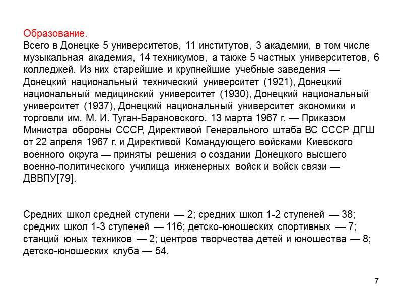 Промышленность.  Музыкально-драматический театр на площади Ленина 14