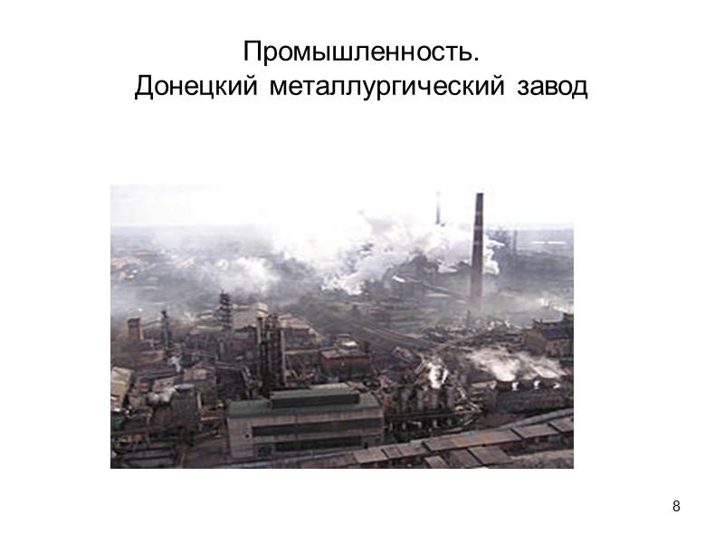 Промышленность.  Донецкий областной художественный музей 15