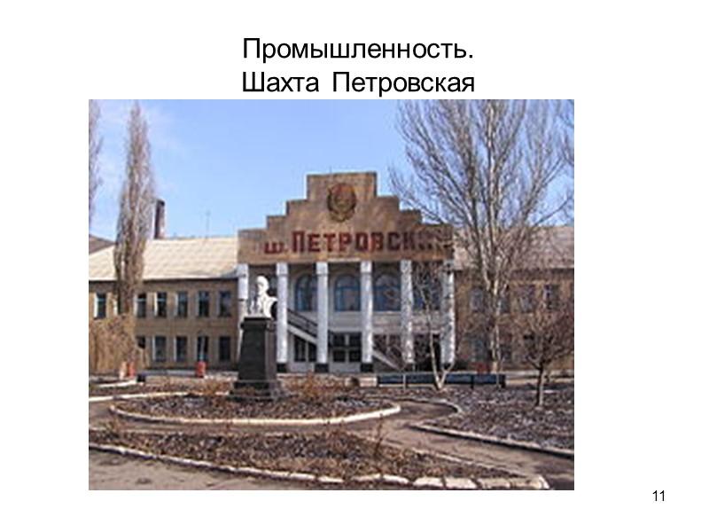 3 АДМИНИСТРАТИВНО-ТЕРРИТОРИАЛЬНОЕ ДЕЛЕНИЕ Донбасс включает 51 город, в том числе 28 городов областного подчинения,