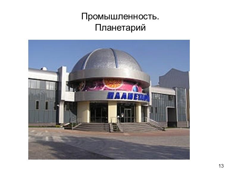 5 Название города С 1869 по 1923 года город носил название Юзовка в честь