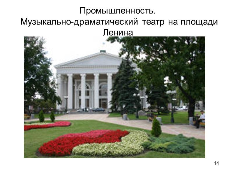 6 История города Освоение земель в районе Донецка было начато казаками Войска Донского и