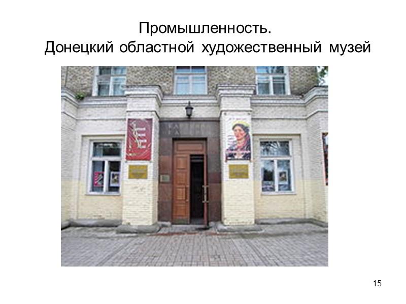 7 Образование. Всего в Донецке 5 университетов, 11 институтов, 3 академии, в том числе