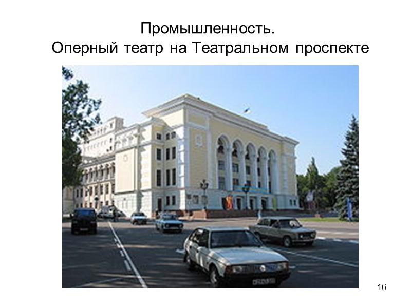 Промышленность. Донецкий металлургический завод 8