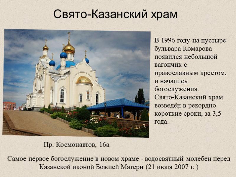 Храм в честь иконы Божией Матери  Всех скорбящих Радость В 2005 году жители
