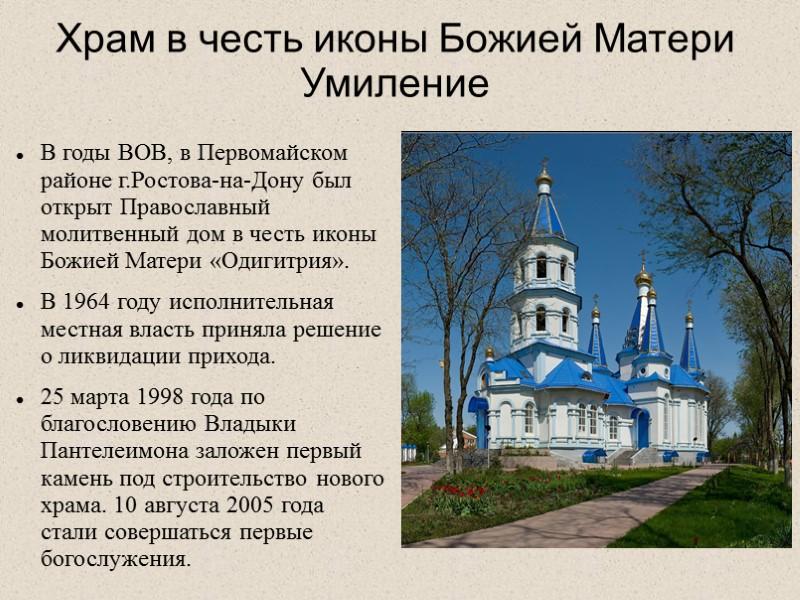 Храм иконы Божией Матери Целительница Приход Русской православной церкви на Военведе был основан в