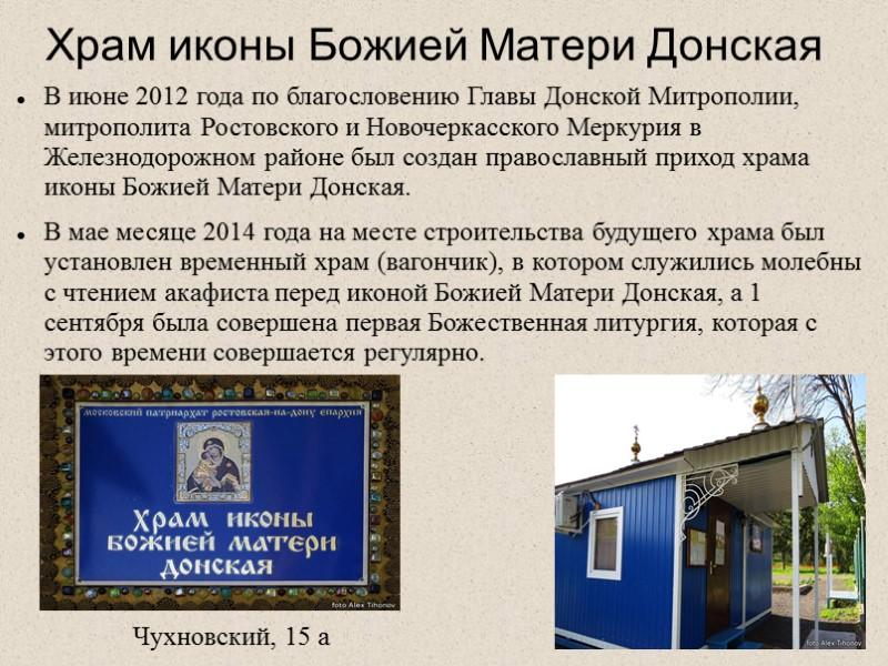 Введение во храм Пресвятой Богородицы Строительство храма началось с 2014 года ул. Лелюшенко 17
