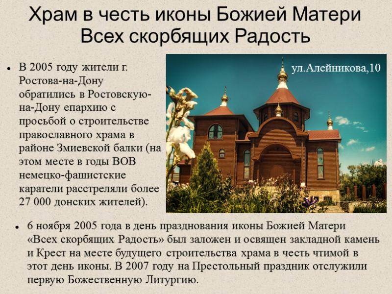 Ростовский кафедральный Собор  Рождества Пресвятой Богородицы Ростовский кафедральный собор Рождества Пресвятой Богородицы был