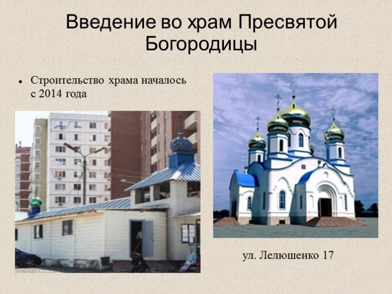 Старо-Покровский храм В советские времена храм был разрушен. 3 февраля 2005 года отслужен молебен.