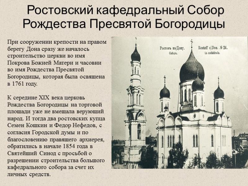 Храм Благовещения Пресвятой Богородицы Греческая Благовещенская церковь была построена в Ростове-на-Дону в начале XX