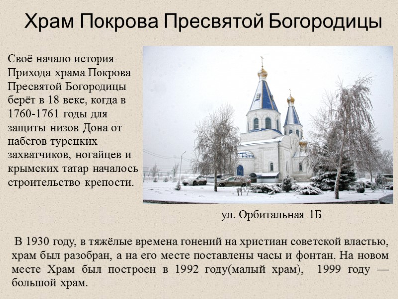 Храм в честь иконы Божией Матери Умиление  В годы ВОВ, в Первомайском районе