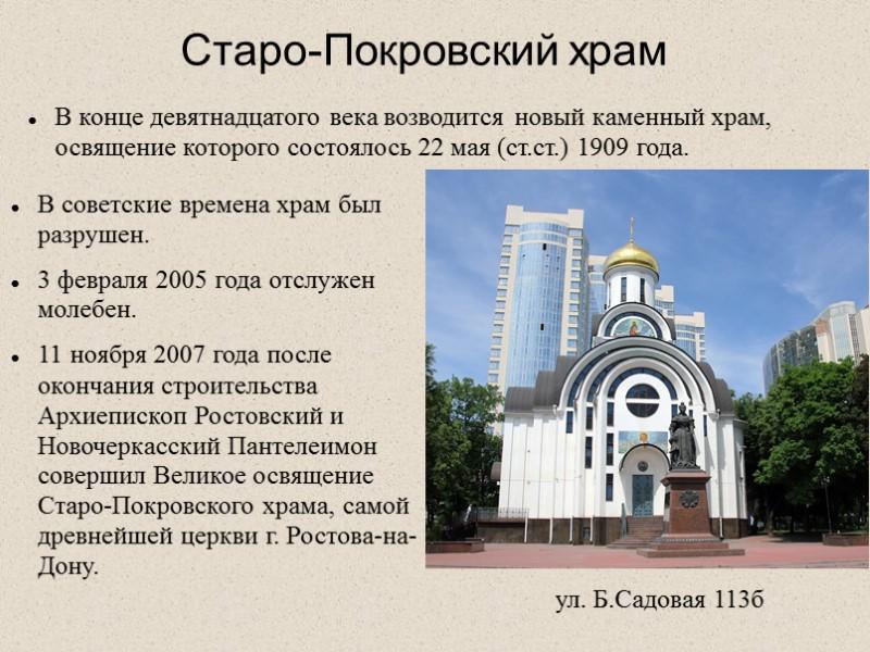 Храм иконы Божией Матери Донская  В июне 2012 года по благословению Главы Донской