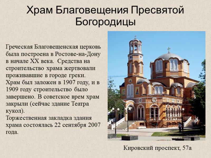 Храм иконы Божией матери Ватопедской 15 апреля 2016 года в микрорайоне «Суворовский» состоялось освящение